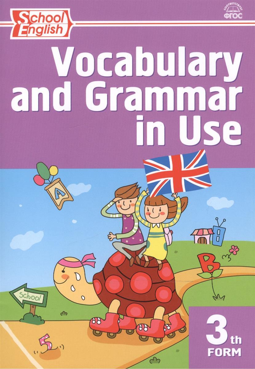 Английский язык. Сборник лексико-грамматических упражнений. 3 класс