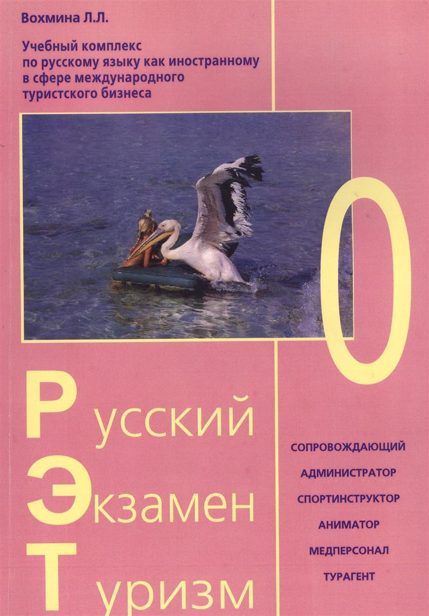 Вохмина Л. Русский - Экзамен - Туризм. РЭТ-0. Учебный комплекс по русскому языку как иностранному в сфере международного туристского бизнеса (+2CD)