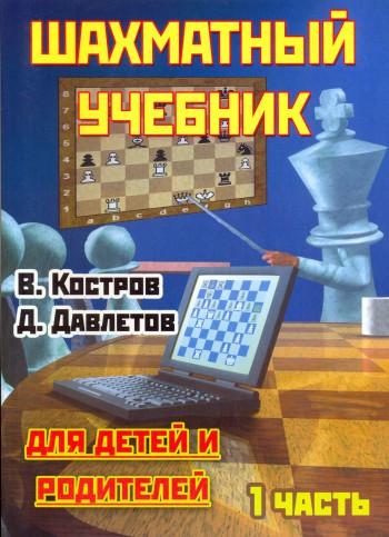 Шахматный учебник для детей и родителей т.1/2тт
