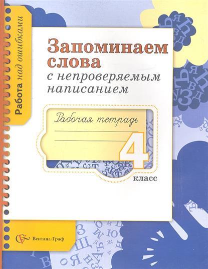Михайлова С. Запоминаем слова с непроверяемым написанием. 4 класс. Рабочая тетрадь для учащихся общеобразовательных учреждений