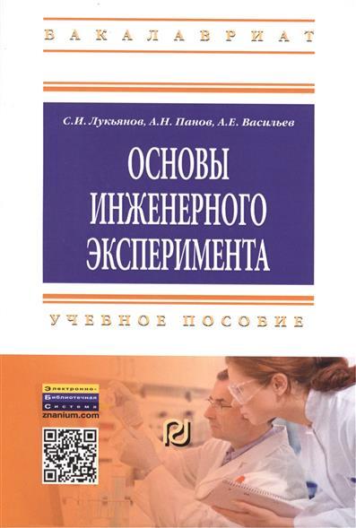 Лукьянов С., Панов А., Васильев А. Основы инженерного эксперимента. Учебное пособие