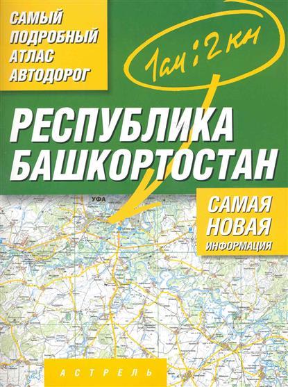 Самый подробный атлас а/д республ. Башкортостан