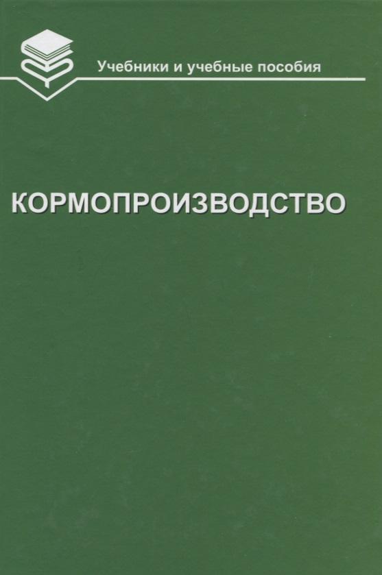 Парахин Н. Кормопроизводство: Учебник hettich 1436 05