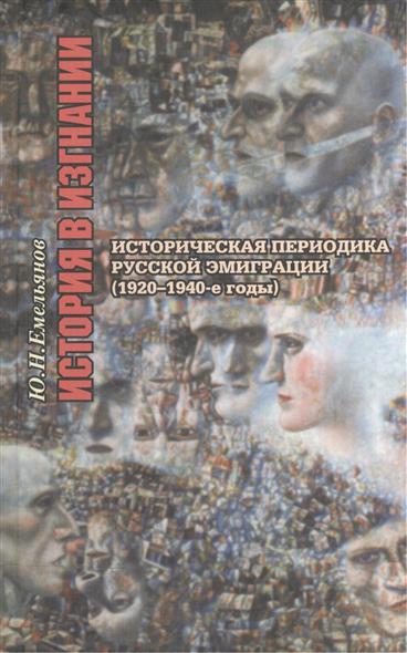 История в изгнании. Историческая периодика русской эмиграции (1920-1940-е годы)