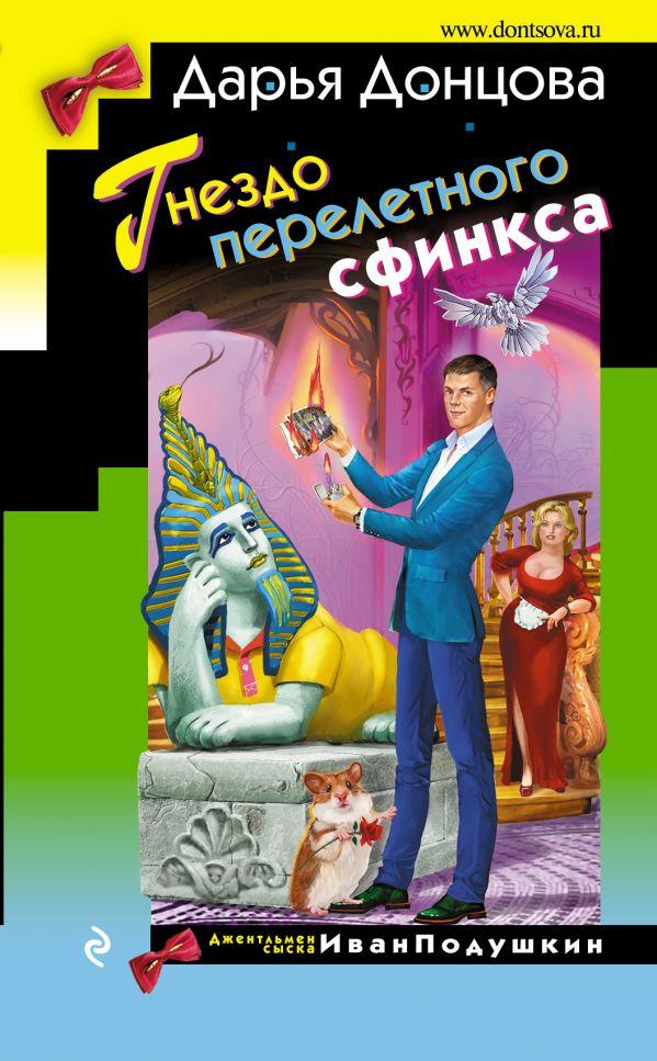 Донцова Д. Гнездо перелетного сфинкса