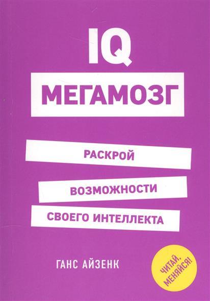 Книга IQ. Мегамозг. Раскрой возможности своего интеллекта. Айзенк Г.