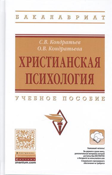 Христианская психология. Учебное пособие