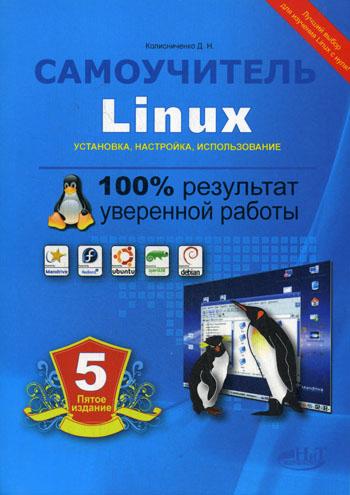 Самоучитель Linux Установка настройка использование