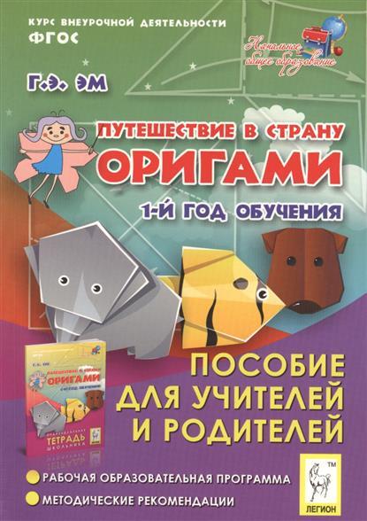 Путешествие в страну Оригами. 1-й год обучения. Пособие для учителей и родителей. Рабочая образовательная программа. Поурочные методические рекомендации