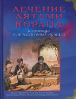 Тханави Х. Лечение аятами Корана и помощь в повседневных нуждах лечение аятами корана и помощь в повседневных нуждах