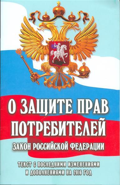 Осташов С. (отв. ред.) О защите прав потребителей. На 2016 год