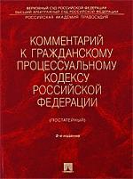 Комментарий к ГПК РФ
