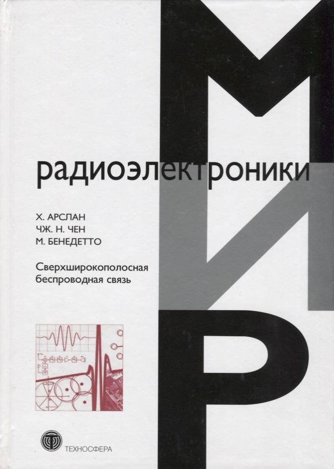 Арслан Х., Чен Чж., Бенедетто М. Сверхширокополосная беспроводная связь
