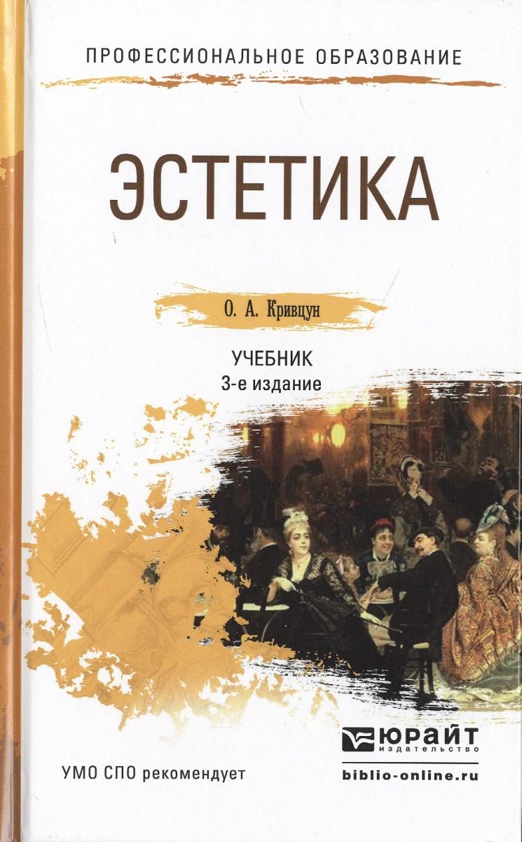 Кривцун О. Эстетика. Учебник