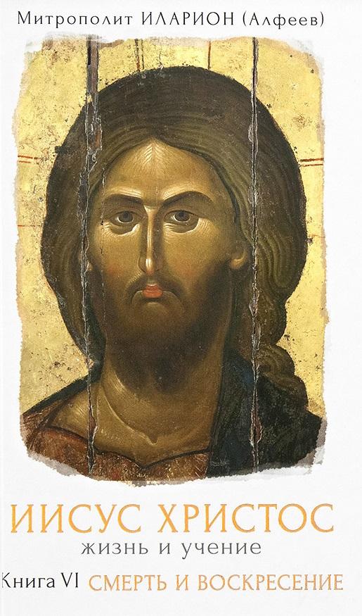 Иисус Христос. Жизнь и учение. Книга VI Смерть и воскресение