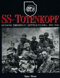 История дивизии СС Мертвая голова 1940-1945 SS-Totenkopf