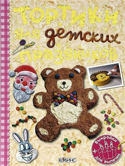 Зацепин Е. (пер.) Тортики для детских праздников оригинальные идеи для детских праздников