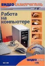 Резников Ф. Видеосамоучитель работы на компьютере ISBN: 9785893923636