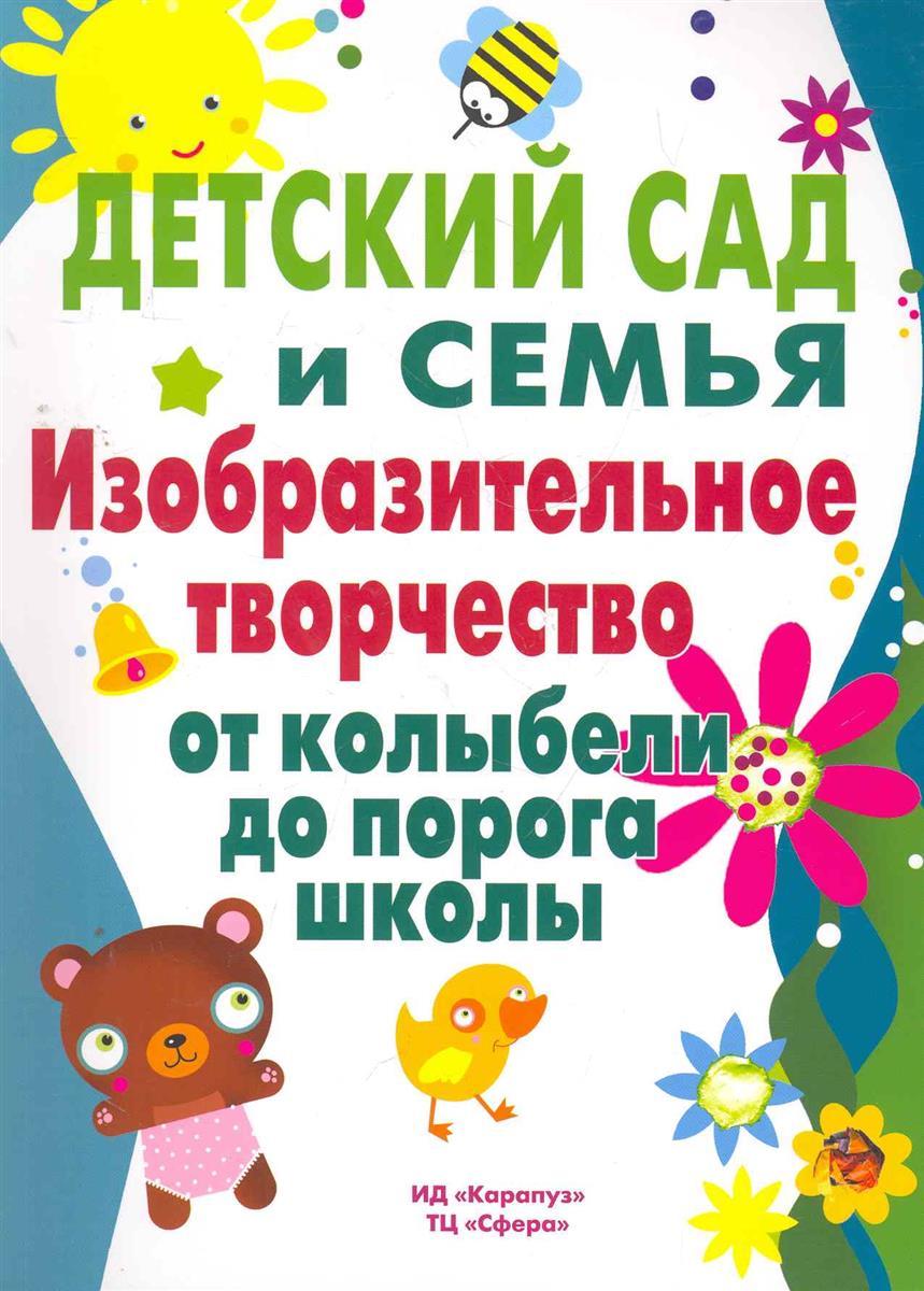 Фото Лыкова И. (сост). Детский сад и семья Изобр. творч. от колыбели до порога школы