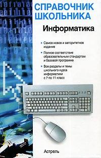 Шипунова А. Информатика Уч.-справ. пос. шипунова а информатика уч справ пос