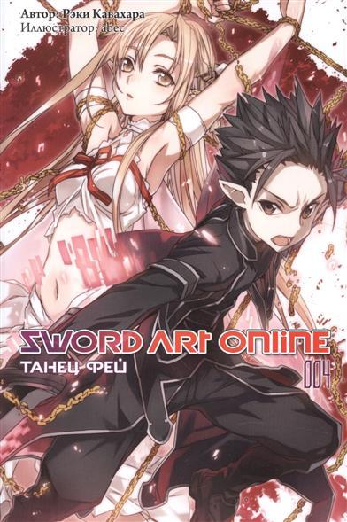 Кавахара Р. Sword art online. Том 4. Танец Фей кавахара р sword art online айнкрад 002