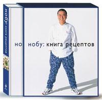 Мацухиса Н. НОБУ Книга рецептов юлия высоцкая вкусные заметки книга для записи рецептов