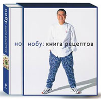 Мацухиса Н. НОБУ Книга рецептов книги издательство колибри нобу now