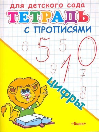 Для детского сада Тетрадь с прописями Цифры