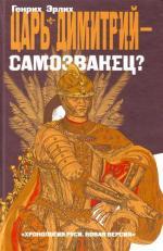 Царь Дмитрий самозванец