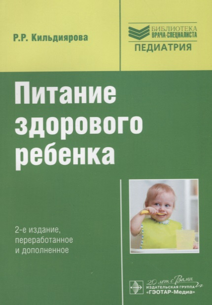 Питание здорового ребенка