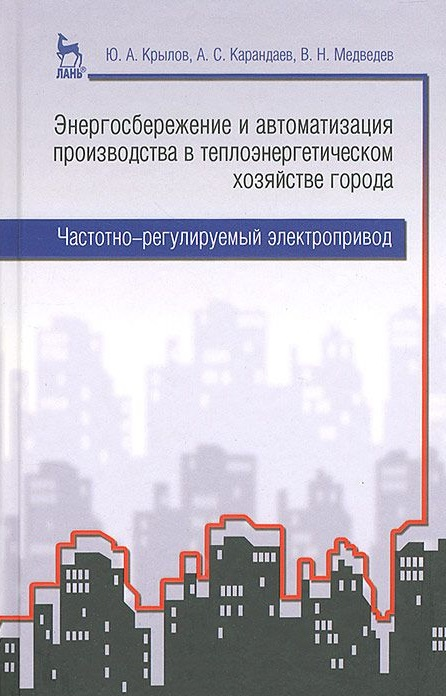 Энергосбережение и автоматизация производства в теплоэнергетическом хозяйстве города. Частотно-регулируемый электропривод. Учебное пособие
