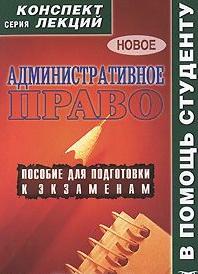 Административное право Конспект лекций