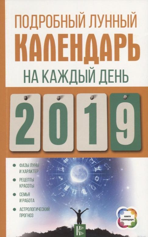 Виноградова Е. Подробный лунный календарь на каждый день 2019 года нина виноградова лунный календарь богатства и успеха на 2016 год