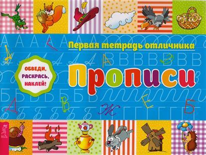 купить Прописи. Обведи, раскрась, наклей по цене 116 рублей