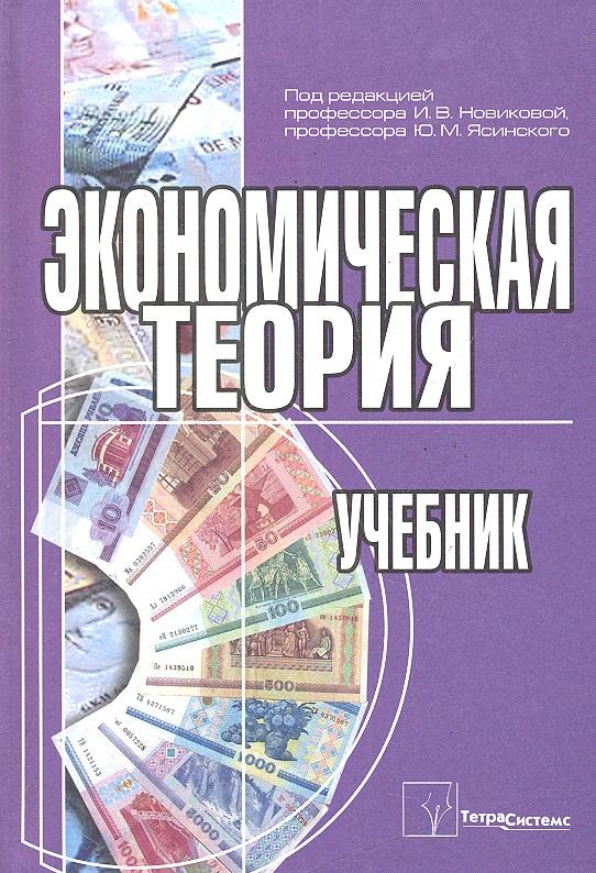 Новикова И., Ясинский Ю. (ред.) Экономическая теория Учебник экономическая теория учебник