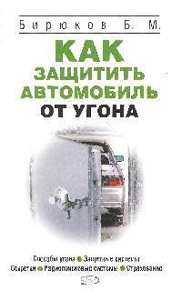 Бирюков Б. Как защитить автомобиль от угона