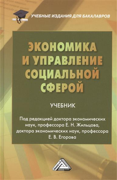 Жильцов Е., Егоров Е. (ред.) Экономика и управление социальной сферой. Учебник агарков а голов р теплышев в ерохина е экономика и управление на предприятии учебник