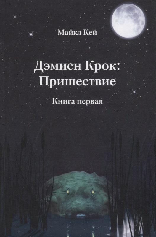 Кей М. Дэмиен Крок: Пришествие. Книга первая