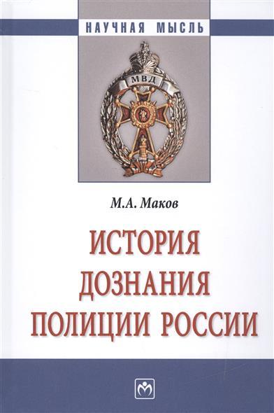 Маков М. История дознания полиции России жирохов м приднестровье история конфликта