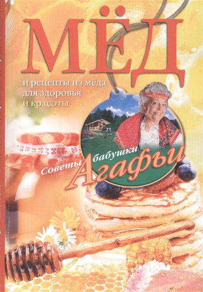 Мед. Рецепты из меда для здоровья и красоты