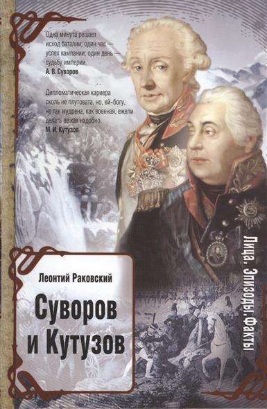 Раковский Л. Суворов. Кутузов кутузов