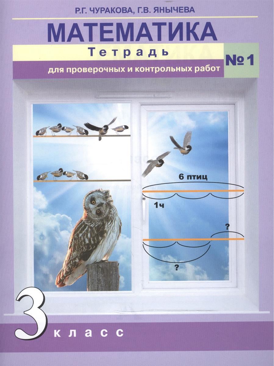 Математика. 3 класс. Тетрадь для проверочных и контрольных работ № 1