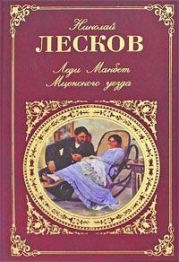 Леди Макбет Мценского уезда