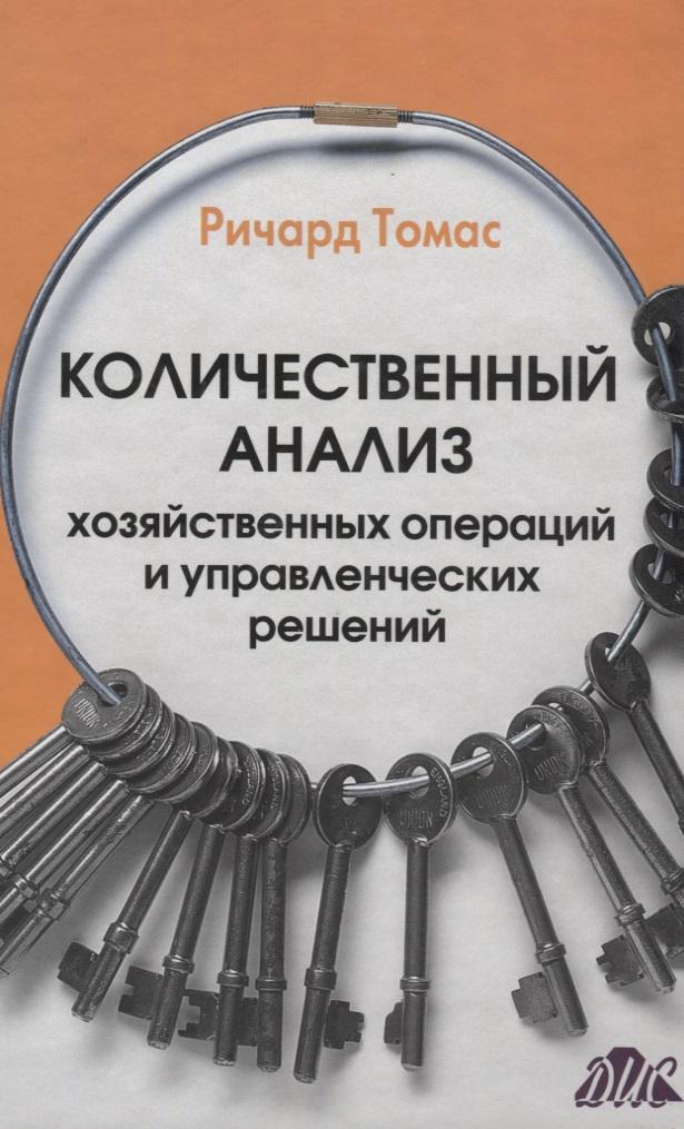Томас Р.: Количественный анализ хозяйственных операций и управленческих решений