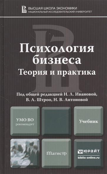 Иванова Н.: Психология бизнеса. Теория и практика. Учебник для магистров