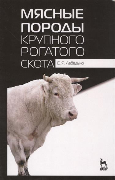 Лебедько Е. Мясные породы крупного рогатого скота лебедько е я корова и телята