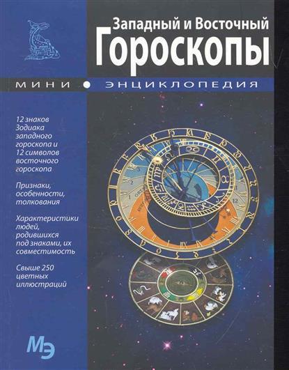 Западный и Восточный гороскопы