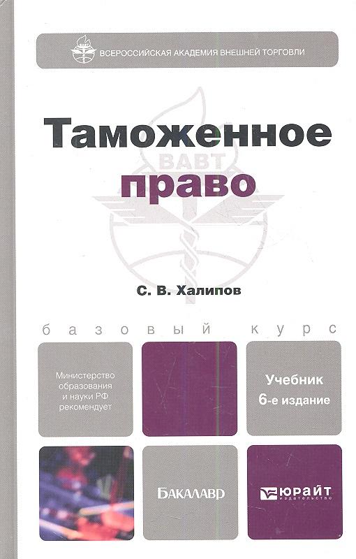 Таможенное право. Учебник для бакалавров. 6-е издание, переработанное и дополненное