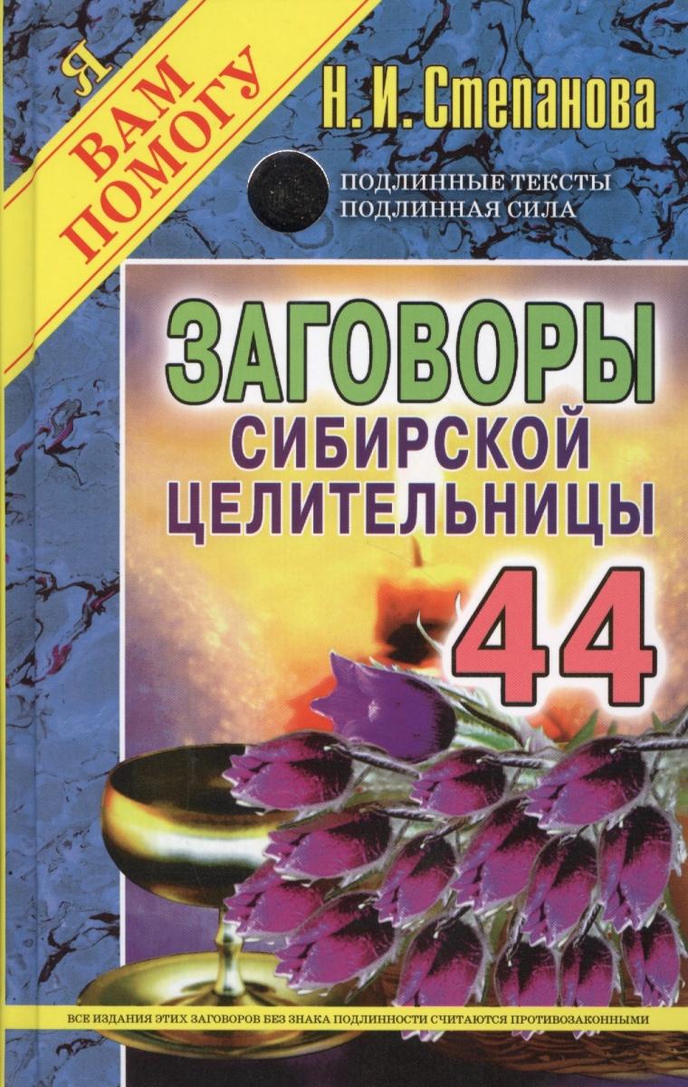 Степанова Н. Заговоры сибирской целительницы. Выпуск 44