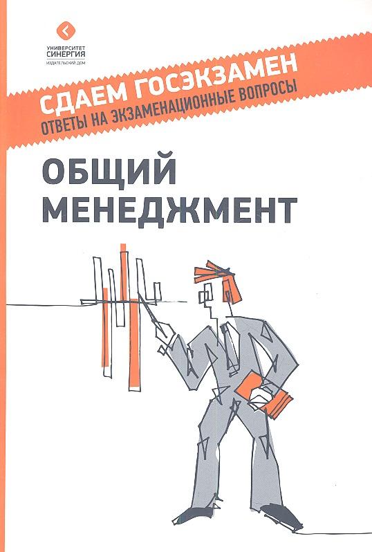 Михненко П. Общий менеджмент. Учебное пособие. 2-е издание, переработанное и дополненное
